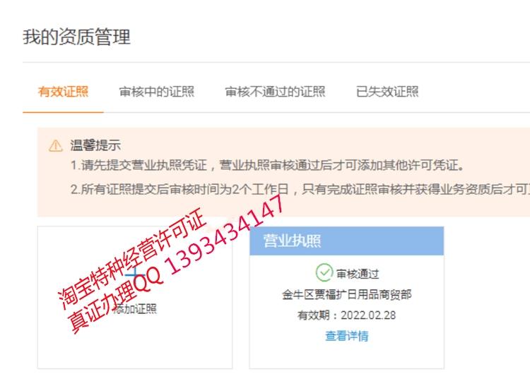 淘宝出版物经营许可证失效怎么办 湖北仙桃 成都成华区的营业执照能注销吗