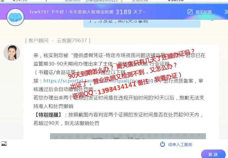 出版物经营许可证上传不了营业执照检测不到90天要封店了怎么办?
