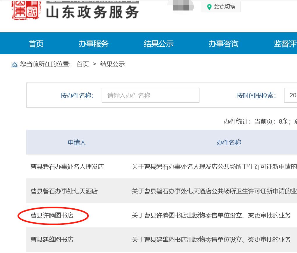 网上办的出版物经营许可证怎么查真伪?